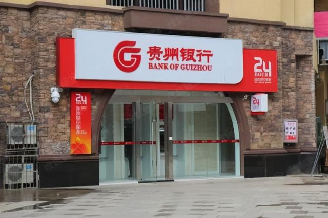 贵州银行一天连收16张罚单 合计被罚290万元