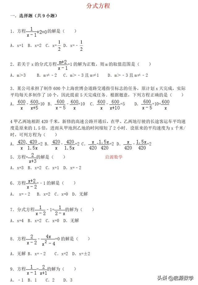 初中数学教学案例 沪教版八(下)数学:分式方程单元测试题,考点全面,试题经典,附解析