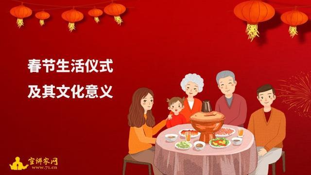 传统节日的意义,宣讲家课件:春节生活仪式及其文化意义