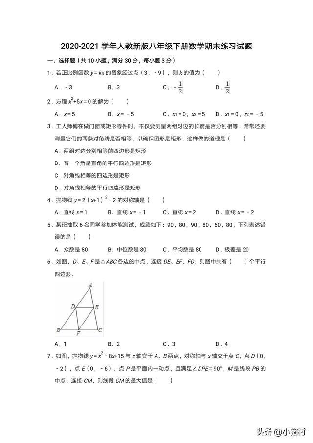 八下期末考要来啦,不慌,数沪教版初中一年级数学期中考试试卷学模拟卷做起来