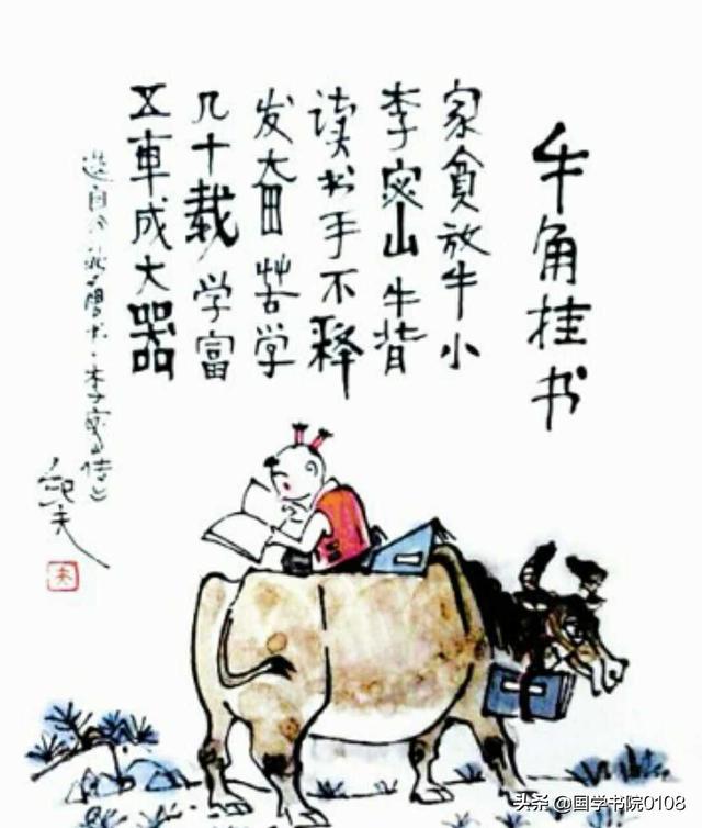 描写学习的成语,中华「读书典故」30则,每一则都能激发孩子的学习动力