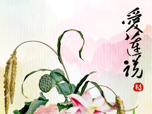 初中语文教案,初中语文七年级《爱莲说》教研教案教学设计