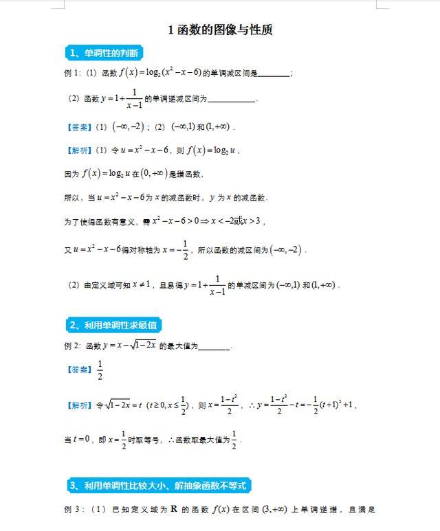 原创:高中数学复习重点知识点专练秒杀(详细解析)尖子生都在用