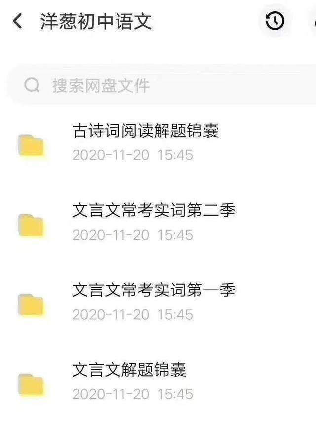 洋葱初中语文视频学习资料