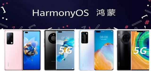 华为最新消息今天,鸿蒙已经开始推送,为什么你的华为手机却没收到?