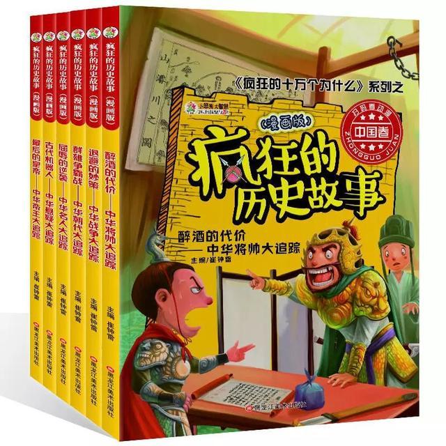 历史的漫画,中小学孩子必须掌握的历史知识,全藏在这套漫画里(太全了)