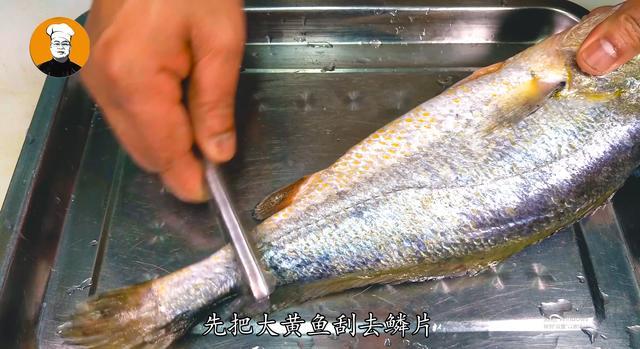 大黄鱼怎么做,黄鱼怎么做好吃?跟老刘学着做,鲜嫩无腥味,上桌连汤汁都不剩!