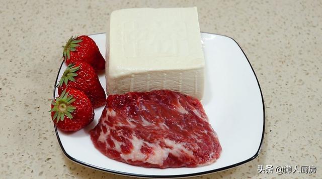 草莓的吃法,草莓别直接吃,加一块豆腐炒一炒,又麻又辣又酸又甜