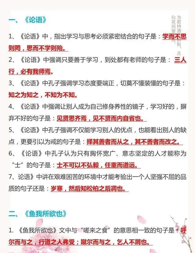 初中语文考了3年,才知道古诗文默写题全出自这,真全!打印一份