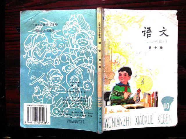 小学五年级语文,「怀旧老课本」八零后同学的小学五年级语文书