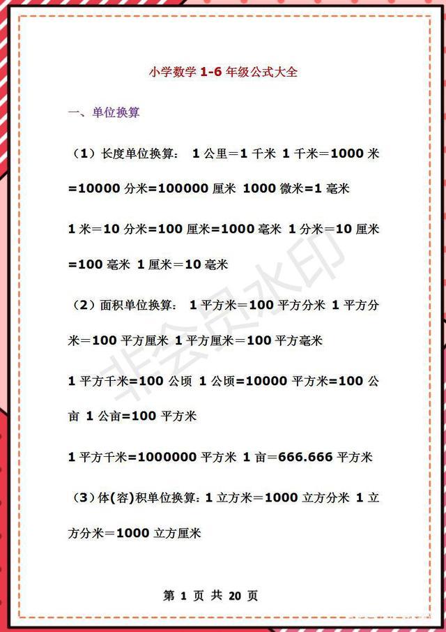 小学数学:1~6年级重要公式汇总,全齐了!请务必给孩子打印一份