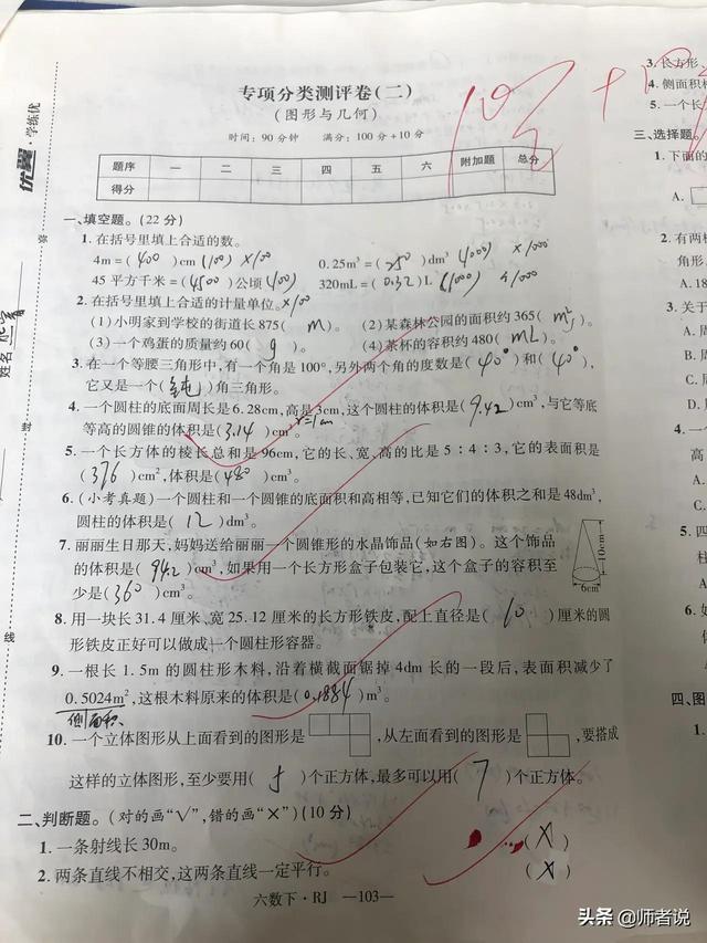 六年级下册数学练习卷集