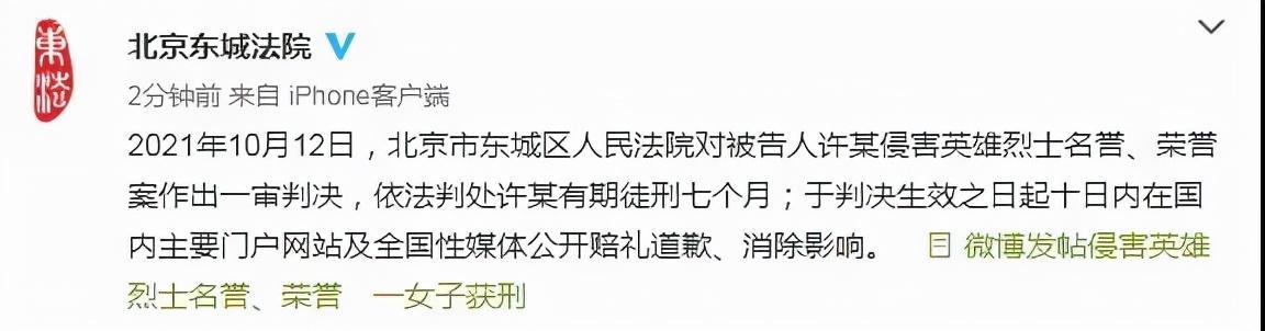 微博发帖侮辱董存瑞烈士,女子获刑7个月! 全球新闻风头榜 第1张