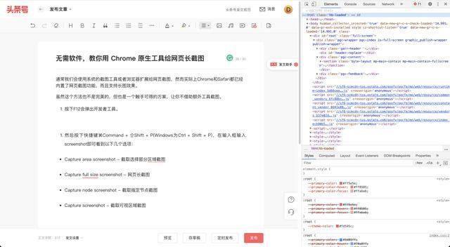 网页截图,无需软件,教你用 Chrome 原生工具给网页长截图