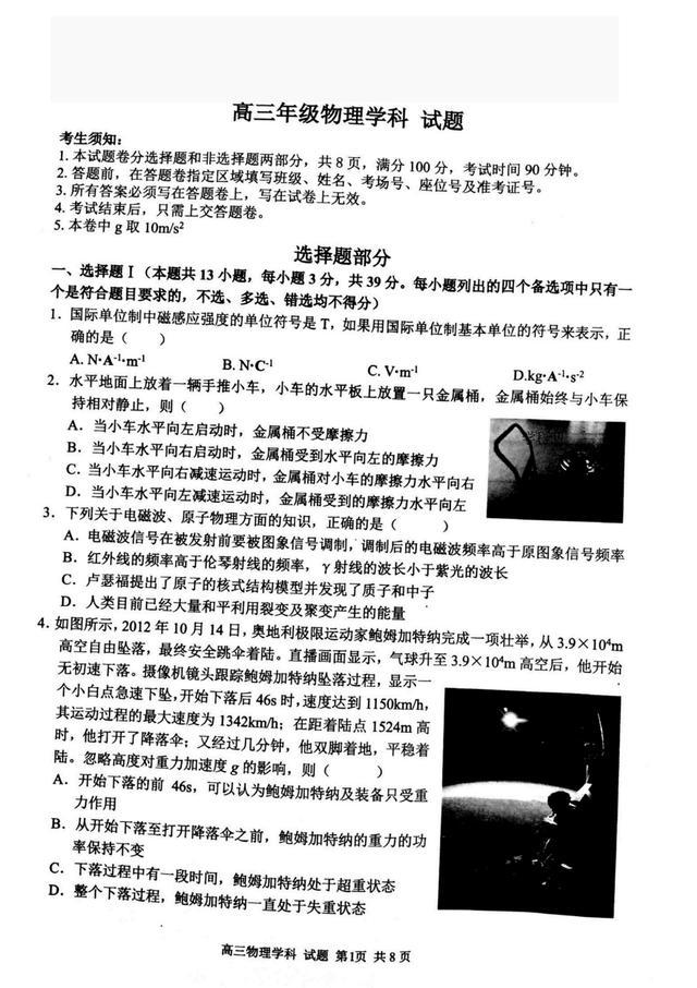 高中物理:2021高中物理新高考预测卷(含解析)建议打印