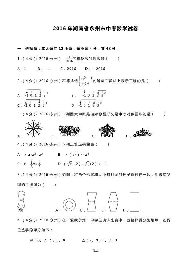 助力中考2016年湖南永州中考数学试卷(答案私信本座)