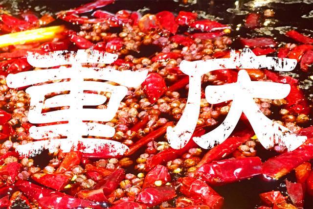 重庆美食,不愧是重庆,最地道的11种特色美食,只有2款不辣
