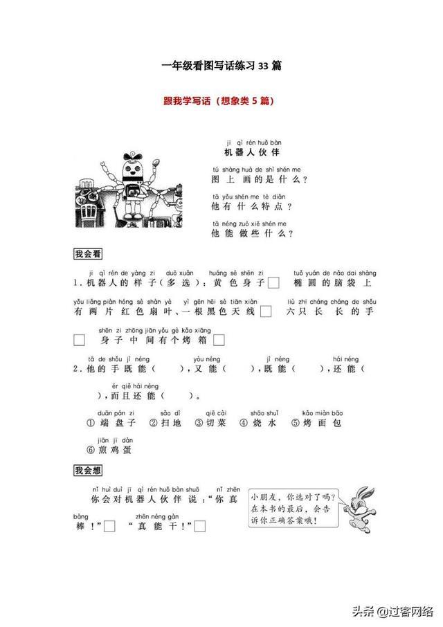 一年级语文看图写话练习33篇