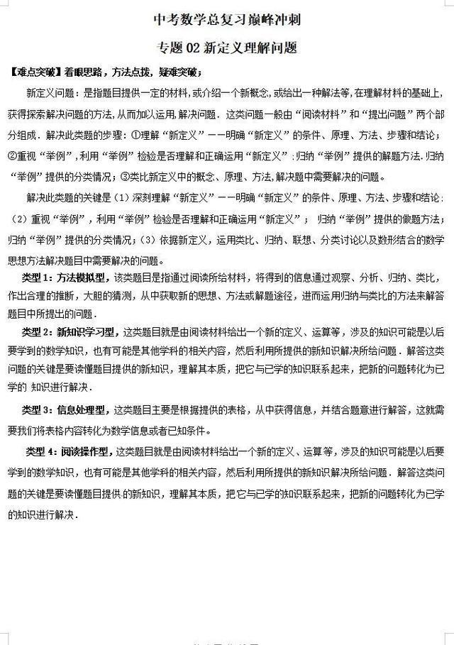 江苏无锡中考数学总复习巅峰冲刺专题02