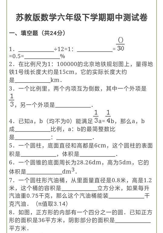 苏教版数学六年级下册期中测试卷