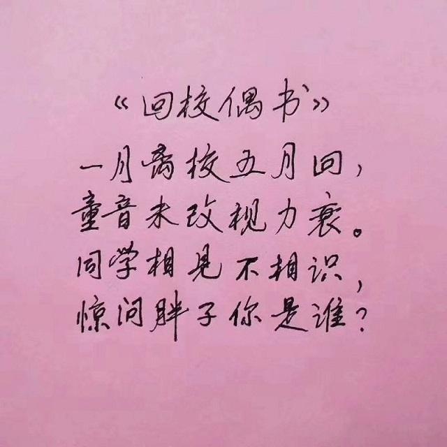 """衰怎么读,""""乡音无改鬓毛衰""""的""""衰""""怎么念?老师坦言:家长不懂就别乱教"""