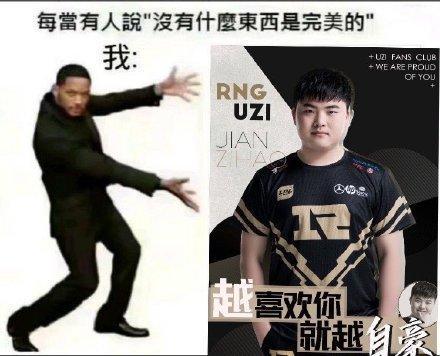 UZI宣布脱离RNG转至小象大鹅,UZI、PDD两大顶流会师 全球新闻风头榜 第5张