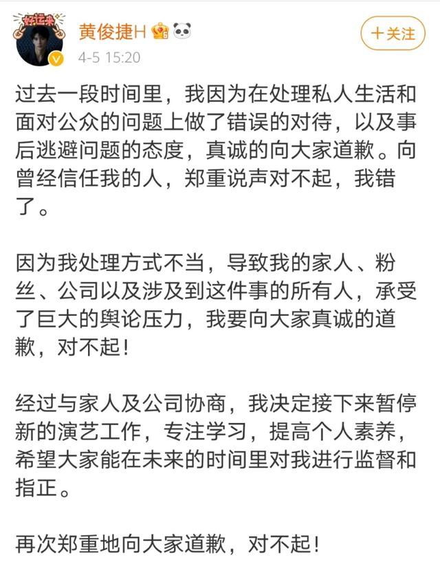 道歉了!男星黄俊捷因私生活被曝混乱,得重度抑郁已停演艺工作 全球新闻风头榜 第1张