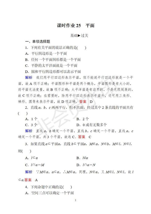 新版高中数学必修二习题25——平面(带解析)