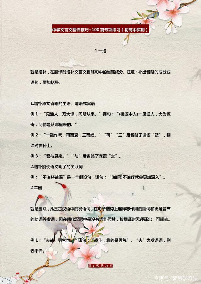 语文老师:中学文言文翻译技巧+重点篇目,多积累,6年考试用得着