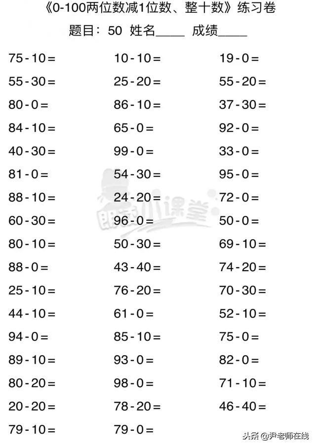 小学1-6年级数学口算训练,打印给孩子(附答案!)