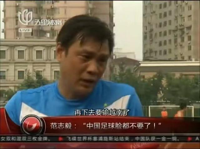 范志毅预言要成真?越南球迷:可以输给任何队,赢下中国队就行了 全球新闻风头榜 第2张