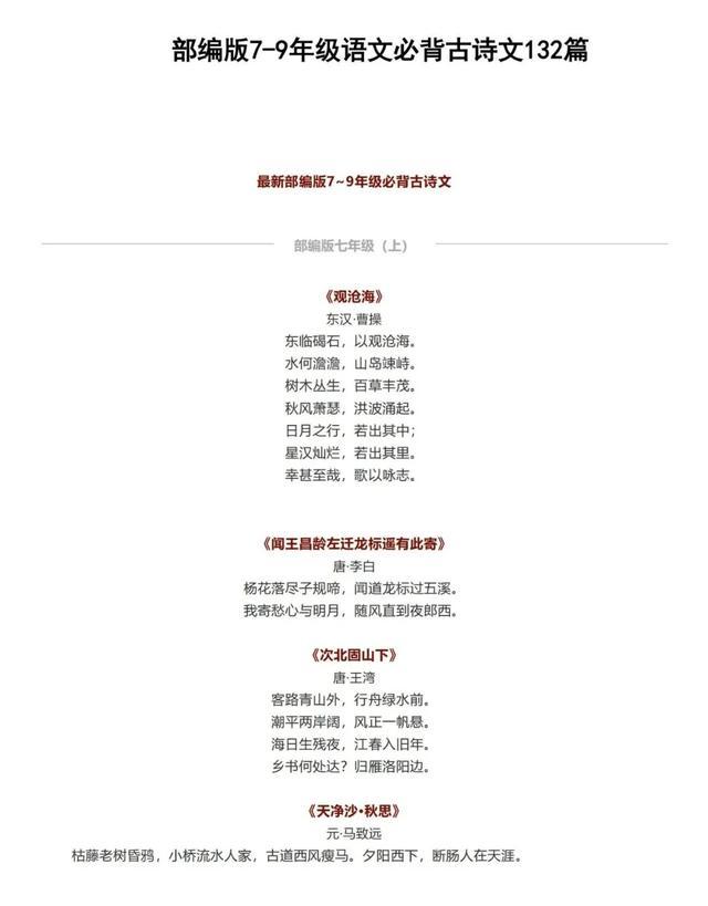 八下语文书电子版,初中语文七八九年级132篇必背古诗文大全(电子版),给孩子收藏