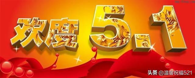 五一祝福语,庆祝五一劳动节快乐2020祝福语大全 2020五一祝福语精选