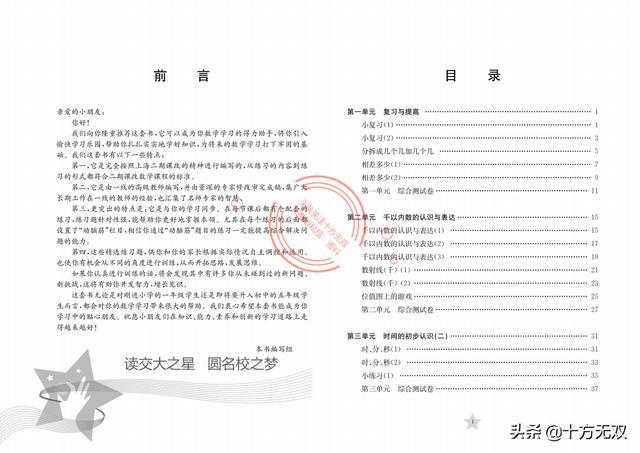沪教版数沪教版初中数学下学期学课后精练卷 2年级 第二学期