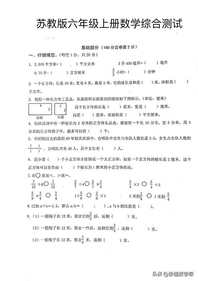 苏教版六年级上册数学综合测试卷