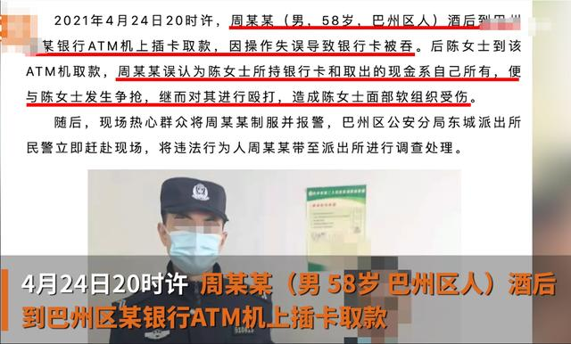 四川女子在ATM机取钱时,遭陌生男子殴打抢夺,警方:已行拘 全球新闻风头榜 第4张