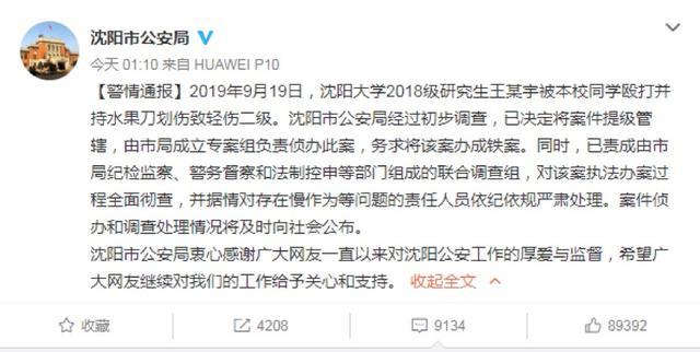 沈阳大学学生因奖学金被同学持刀捅伤,警方:成立专案组提级侦办 全球新闻风头榜 第4张