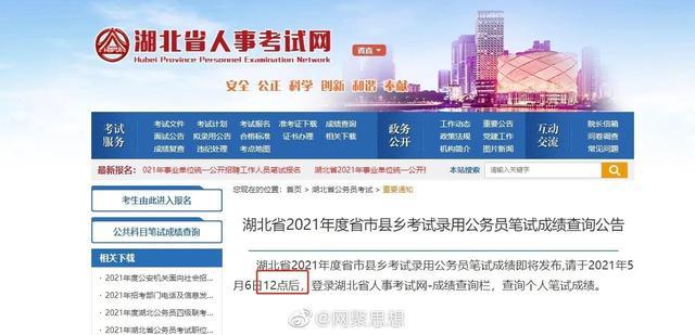 国考成绩查询时间,湖北省公务员考试查询成绩,出来的是去年的,真是魔性了