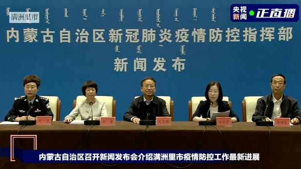 内蒙古通报满洲里市全员核酸检测共发现阳性12人