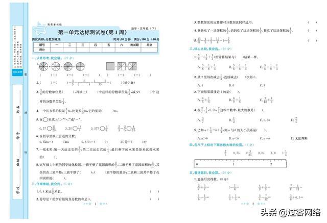 黄冈学霸五年级下册数学北师大版