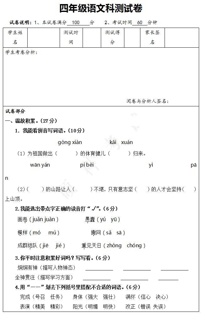 四年级下册语文练习册答案,四年级语文下册测试卷(附答案)在家学习,考考孩子!