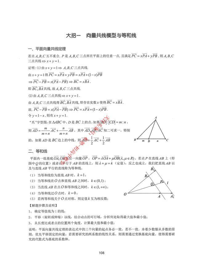 高考数学大招秒杀基础版:向量