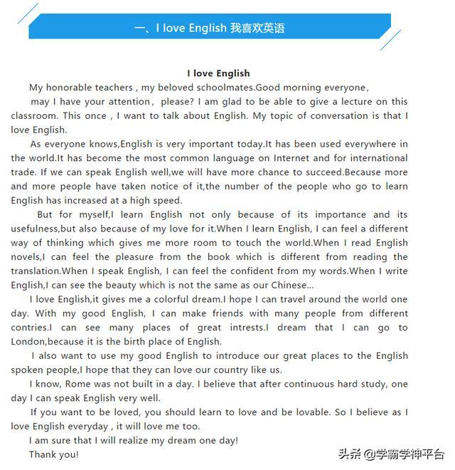 小学英语作文,小学英语作文范文六篇,有长有短,各年级适用