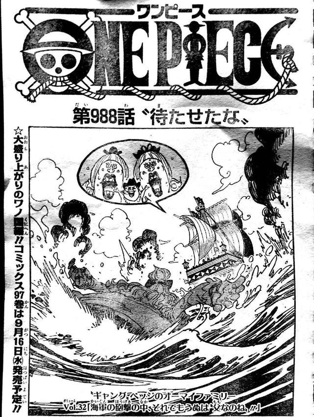 海贼王漫画 下载,海贼王988话,庞德:我是爸爸!小忍救桃之助,被烬发现,很惨