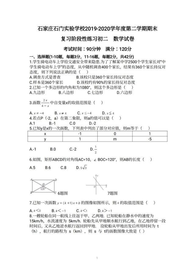初二河北石家庄第二学期期末考试数学试卷