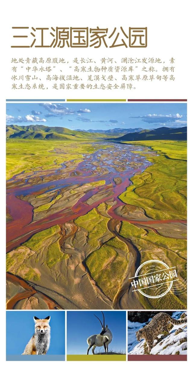第一批国家公园名单公布 全球新闻风头榜 第1张