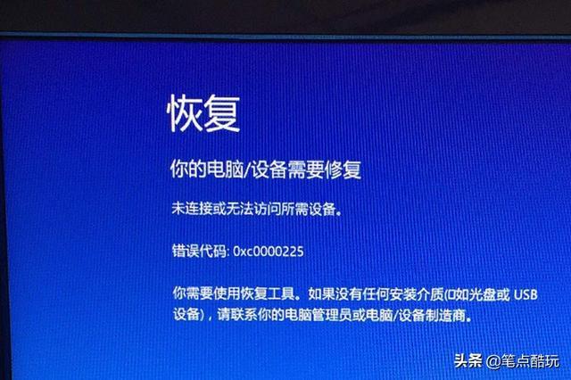 """电脑蓝屏了怎么办修复,Win10开机蓝屏,显示""""你的电脑/设备需要修复""""怎么办?"""