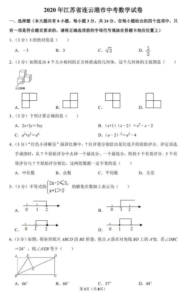 2020年江苏省连云港市中考数学试卷
