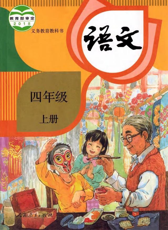 暑假预习,提前收藏:小学语文四年级上册电子课本
