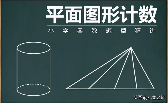 平面图形正确计数方法:枚举法,让你不遗漏任何一个图形